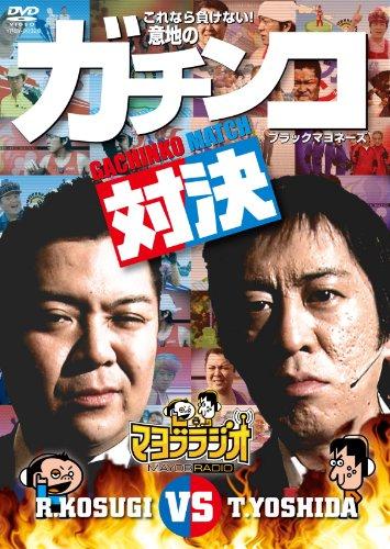 マヨブラジオ  presents  ブラックマヨネーズ 吉田VS小杉  意地のガチンコマッチ [DVD]
