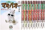 みどりのマキバオー 文庫 全10巻 完結セット (集英社文庫―コミック版)