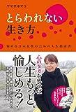 とらわれない生き方 悩める日本女性のための人生指南書<とらわれない生き方> (―)