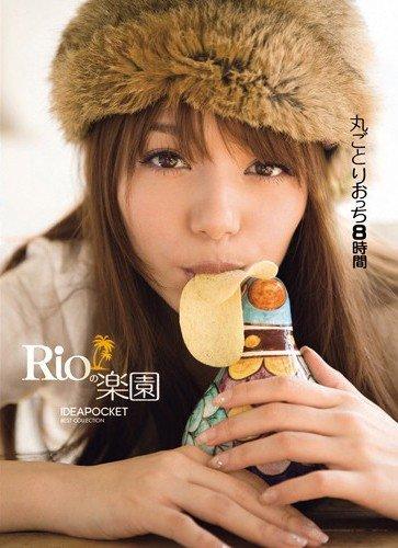 Rioの楽園 丸ごとりおっち8時間 [DVD]