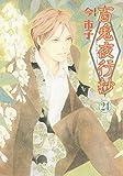 百鬼夜行抄 24 (Nemuki+コミックス)