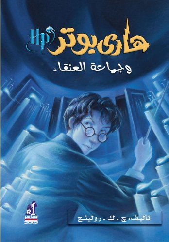 Cover of Harry Potter and the Order of the Phoenix (Arabic Edition) (Harry Potter (Arabic))