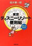 東京ディズニーリゾート便利帖 ポケットガイド (新潮文庫)
