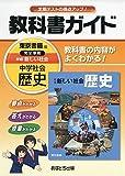 中学教科書ガイド 東京書籍版 新編 新しい社会 歴史