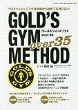 ゴールドジム・メソッドover 35 (B・B MOOK 1343)
