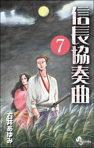 信長協奏曲 7 (ゲッサン少年サンデーコミックス)