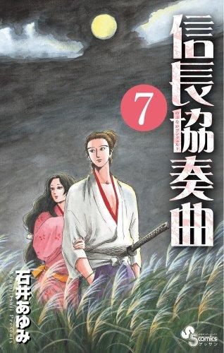 マンガ大賞2012 3位 信長協奏曲