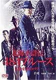 北海水滸伝 484ブルース~枯木のバラの章~[DVD]