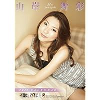山岸舞彩 [2012年 カレンダー]