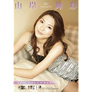 『山岸舞彩 [2012年 カレンダー]』