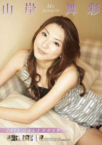 山岸舞彩 [2012年 カレンダー] (2011/10/12)