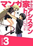 マンガ家さんとアシスタントさんと3巻 (デジタル版ヤングガンガンコミックス)