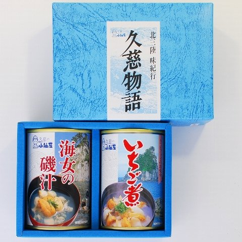 株式会社小袖屋 久慈の小袖屋 海女の磯汁、いちご煮 各1缶アソートセット