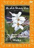 中・上級者のためのフラ・レッスン~ハワイのKumu Hulaから学ぶフラの神髄~The Hula Workshop Series~Kumu Hula Chinky M?hoe Waik?(ワイカ) [DVD]