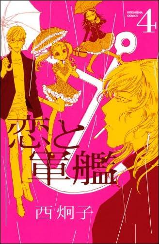 恋と軍艦(4) (恋と軍艦 (4))