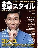 韓スタイル VOL.19 (ワニムックシリーズ188)