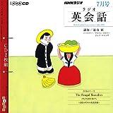 NHKラジオラジオ英会話 2010 7 (NHK CD)