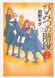 ひみつの階段 2 (PIANISSIMO COMICS)