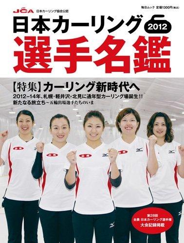日本カーリング選手名鑑2012 (毎日ムック)