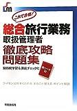 総合旅行業務取扱管理者徹底攻略問題集―これで合格! (SHINSEI LICENSE MANUAL)