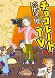 チョコレートTV (徳間文庫)