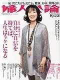 婦人公論 2013年 8/22号 [雑誌]