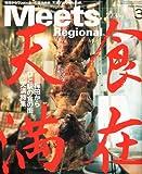 Meets Regional (ミーツ リージョナル) 2011年 03月号 [雑誌]