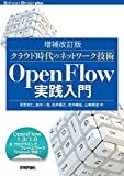 [増補改訂版]クラウド時代のネットワーク技術 OpenFlow実践入門 (Software Design plus)