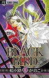 BLACK BIRD 11 (Betsucomiフラワーコミックス)