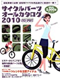 サイクルパーツオールカタログ 2010 (ヤエスメディアムック 265)