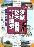 茨城・栃木・群馬さわやか散歩38コース (ジェイ・ガイド—散歩シリーズ)