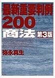 最新重要判例200 商法 第3版