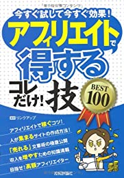 アフィリエイトで<得する>コレだけ!技 BEST100