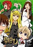 怪物王女 vol. 9 [DVD]