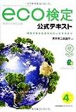 改訂4版 環境社会検定試験eco検定公式テキスト