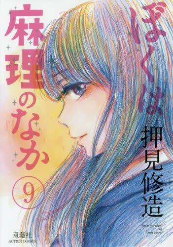 ぼくは麻理のなか(9) (アクションコミックス)