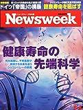 Newsweek (ニューズウィーク日本版)  2015年 8/4 号 [健康寿命の先端科学]