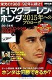 F1マクラーレン・ホンダ 2015年へのプロローグ (別冊宝島 2158)
