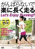痛み・故障ゼロ! がんばらないで楽に長く走る: 脱力フルマラソンメソッド (GAKKEN SPORTS BOOKS)