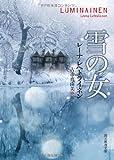 雪の女 (創元推理文庫)