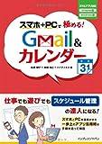 スマホ+PCで極める! Gmail &カレンダー