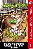 ジョジョの奇妙な冒険 第7部 カラー版 1 (ジャンプコミックスDIGITAL)
