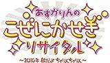 西明日香×荻野可鈴「あすかりんのこぜにかせぎ」イベントDVD 12月発売