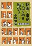 映画×東京とっておき雑学ノート―本音を申せば