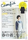 nuComfie vol.18(ここちよくて私らしい、ナチュラルな服) (CARTOP MOOK)
