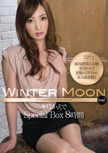 WINTER MOON 冬月かえで Special Box 8時間 アイデアポケット [DVD]