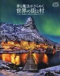 夢と魔法がきらめく世界の街と村―一生に一度は訪れたい絵本のような街並みセレクション (SAKURA・MOOK 17)
