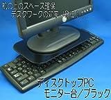 キーボード収納モニタスタンド 【ディスクトップPC、モニター台】 ブラックAME-NPC03B