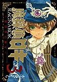 魔探偵ロキRAGNAROK 新世界の神々 (3) (ビーツコミックス)