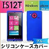 IS12T Windows(R) Phone【ソフトシリコンカバーケース ブルー】 ウィンドウズフォン ジャケット